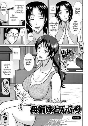 แม่และป้ายั่วสวาท – [Hatakeyama Tohya] Haha Shimai Donburi – Tumble with my Mother and her Sister (Haha ga Onna ni Naru Tokoro)